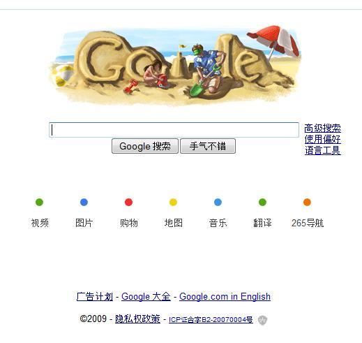 google cina